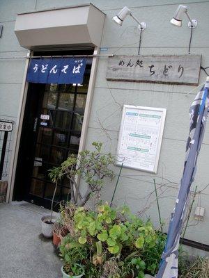 ちどり@青物横丁(1)モーニングそば350小ライス100.JPG