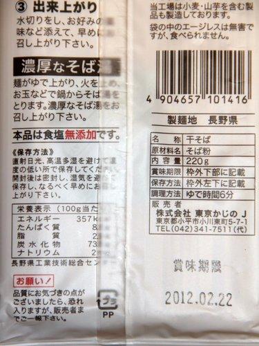 東京かじの 十割そば 芯せいろ (3).JPG