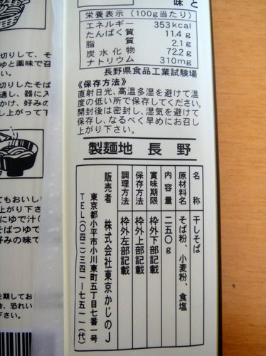東京かじの 伝統の二八そば (5).JPG