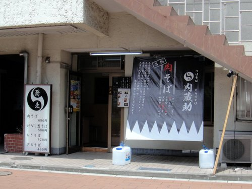 内蔵助@大森 (1).JPG