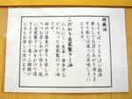 内蔵助@大森 (6).JPG