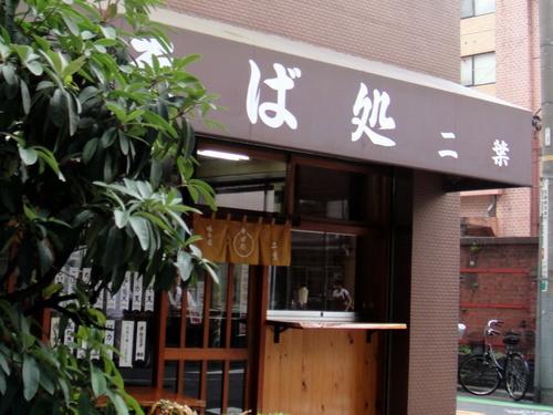 二葉@秋葉原 貝柱天そば 400円 (4).JPG