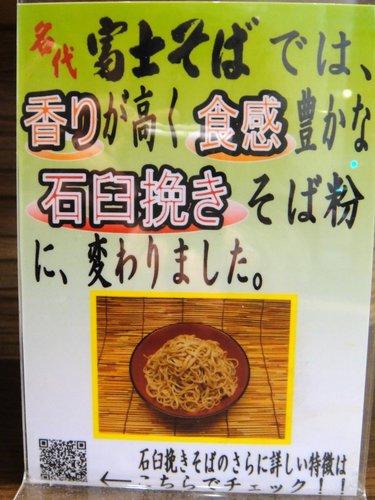 富士そば@大井町東口 (6).JPG
