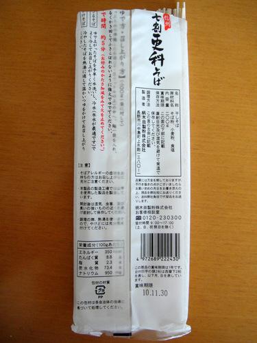 柄木田製麺@長野 信州七割更科そば (6).JPG