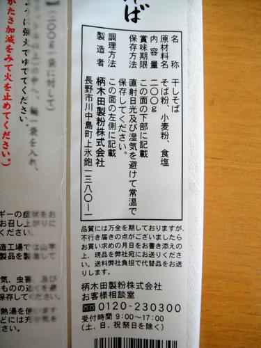 柄木田製麺@長野 信州七割更科そば (7).JPG