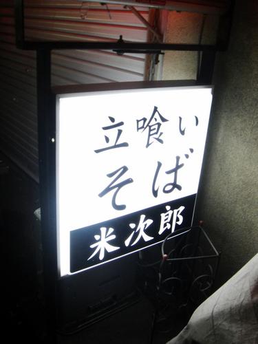 米次郎@大岡山 ちくわ天そば 350円 (1).JPG
