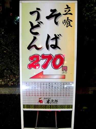 米次郎@大岡山 ちくわ天そば 350円 (4).JPG