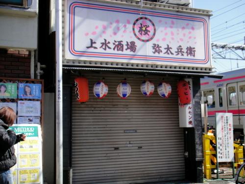 穂高そば@桜上水 閉店未食 (2).JPG