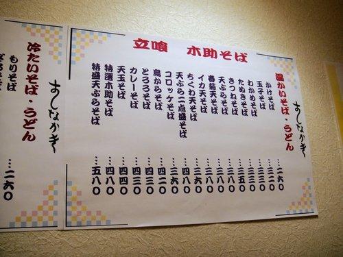 木助そば@目黒 春菊天そば380円、ちくわ天100円 (6).JPG