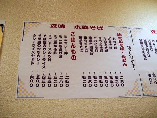木助そば@目黒 春菊天そば380円、ちくわ天100円 (7).JPG