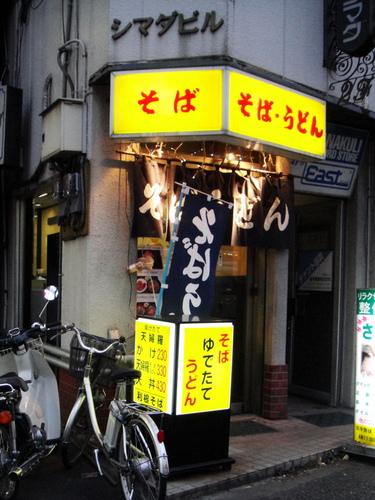 利根そば@神田神保町 げそ天そば 340円、ちくわ天110円 (1).JPG