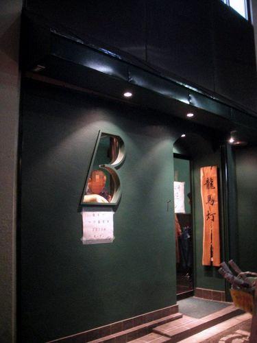 龍馬灯@大門 つけ蕎麦 800円 プレ試食 (1).JPG