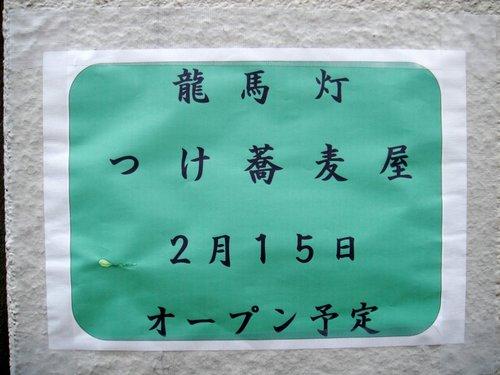 龍馬灯@大門 開店前 (3).JPG
