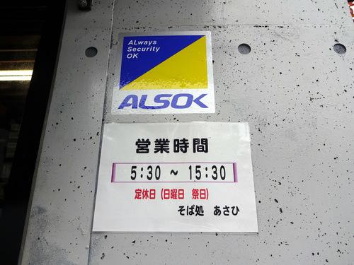 あさひ@相模大塚 (3)かき揚げそば430スパムにぎり焦がし醤油150.JPG