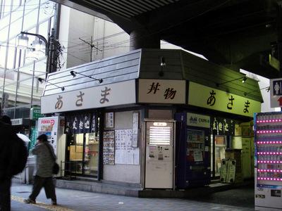あさま@平和島 春菊天きしめん温300(1).JPG