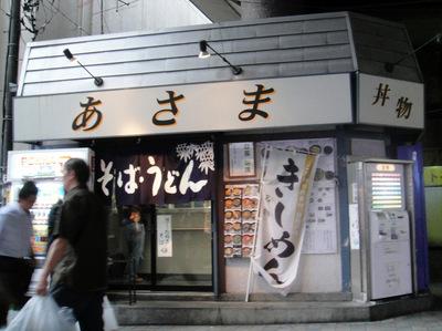 あさま@平和島(1)冷やしなす天きしめん340かき揚げ天ぷら60.JPG