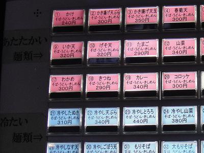 あさま@平和島(3)冷やしなす天きしめん340かき揚げ天ぷら60.JPG