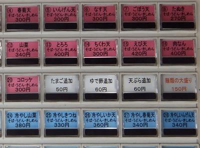 あさま@平和島(4)冷やしきしめん420.JPG