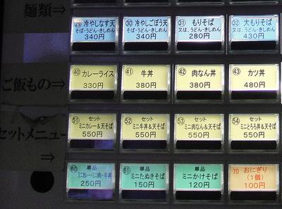あさま@平和島(5)冷やしなす天きしめん340かき揚げ天ぷら60.JPG
