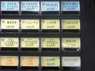 あさま@平和島(6)冷やしなす天きしめん340かき揚げ天ぷら60.JPG