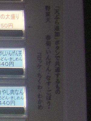 あさま@平和島(7)冷やしなす天きしめん340かき揚げ天ぷら60.JPG