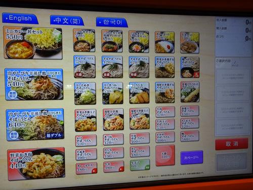 あずみ大崎店@大崎 (2)カレーセット冷やしそば770野菜かき揚130.JPG
