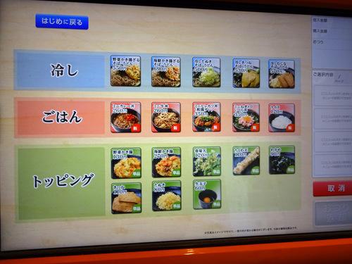 あずみ@大崎 (3)濃厚カレーそば並盛530たぬき80.JPG