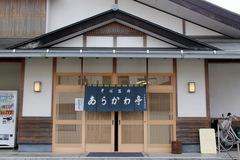あらかわ亭@秩父 (5).JPG