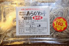 あらかわ亭@秩父 お土産そば (2).JPG