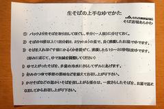 あらかわ亭@秩父 お土産そば (3).JPG
