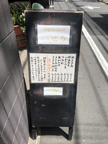 いせ万@高田馬場 (1)伊勢うどん550.jpg