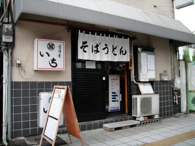 いち@浅草橋(1)ちくわ天そば370.JPG