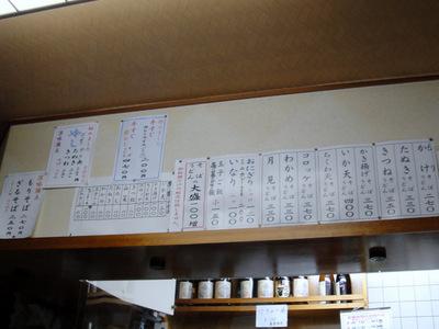 いち@浅草橋(2)ちくわ天そば370.JPG