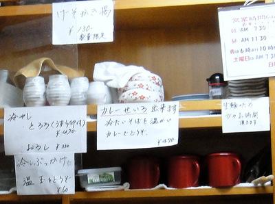 いち@浅草橋(3)ちくわ天そば370.JPG