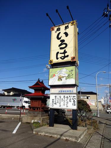 いろは食堂@羽前大山 (1)中華そば630もりそば600.JPG
