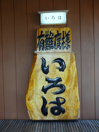 いろは食堂@羽前大山 (4)中華そば630もりそば600.JPG