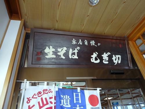 いろは食堂@羽前大山 (5)中華そば630もりそば600.JPG