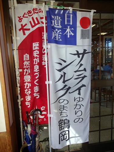 いろは食堂@羽前大山 (6)中華そば630もりそば600.JPG