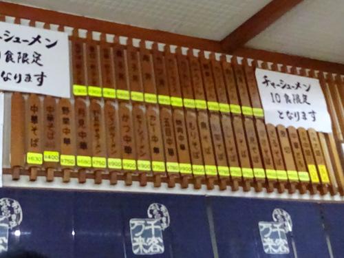 いろは食堂@羽前大山 (8)中華そば630もりそば600.JPG