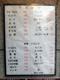 うさぎや@新橋(2)冷かけそば300春菊110なす110.JPG