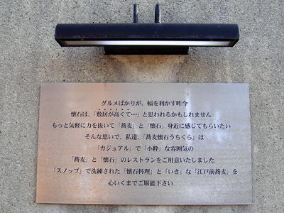 うちくら@YRP野比(30).JPG