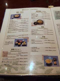 うちくら@YRP野比(2)秋茄子肉蕎麦温1050.JPG