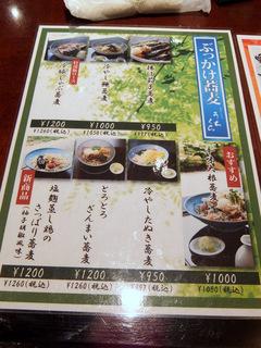 うちくら@YRP野比(4)秋茄子肉蕎麦温1050.JPG