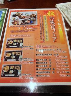 うちくら@YRP野比(5)秋茄子肉蕎麦温1050.JPG