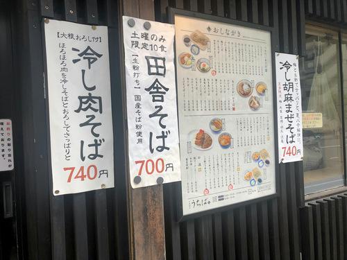 うちそば@品川シーサイド (2)田舎蕎麦700そばがきコロッケ100.jpg