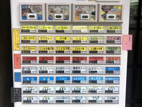うちそば@品川シーサイド (6)田舎蕎麦700そばがきコロッケ100.jpg