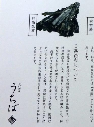 うちば@品川シーサイド (10)天ぷらそば500.JPG