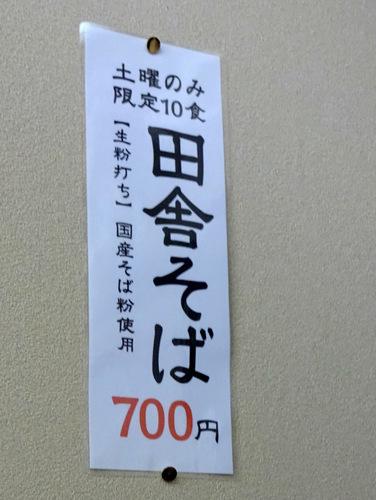 うちば@品川シーサイド (10)紅生姜天そば500.JPG