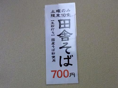 うちば@品川シーサイド (12)天ぷらそば500.JPG