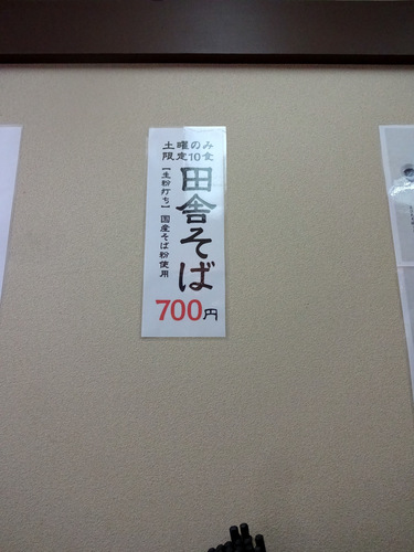 うちば@品川シーサイド (13)天ぷらそば500.JPG